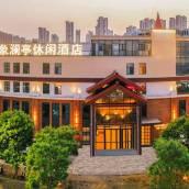 濟南印象瀾亭休閒酒店