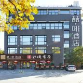 喆·啡酒店(西安大雁塔大唐芙蓉園店)
