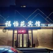 北京福怡苑賓館