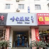 蘇州峰雷旅社