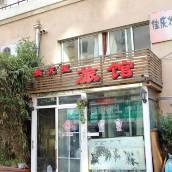 青島滿天星旅館