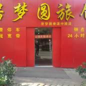 居夢圓旅館(青島漳化路店)