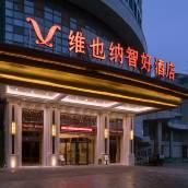 維也納智好酒店(蕪湖高鐵站店)