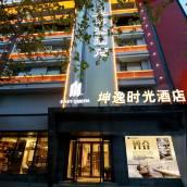 坤逸時光酒店(西安北門地鐵站店)