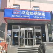 漢庭酒店(北京站店)