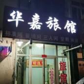 青島華嘉旅館