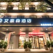 艾豪森酒店(西安安遠門地鐵站店)