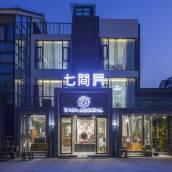 揚州七間房酒店