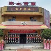 金門華僑會館
