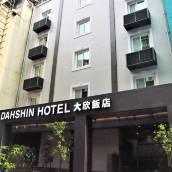 台北大欣大飯店