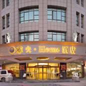 西安雅夫·Home酒店
