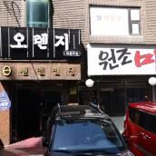首爾山丘公寓松坡分店