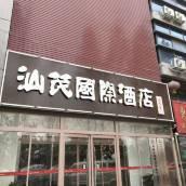 青島汕茂國際酒店