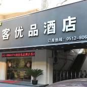 尚客優品酒店(江蘇蘇州東環路蘇州大學店)