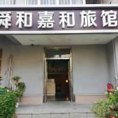 北京舜和嘉和旅館