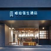 唯庭強生酒店(上海南京路步行街店)