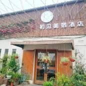 蘇州初見美宿酒店
