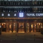 北京國泰飯店