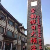 西安璽韻假日大酒店
