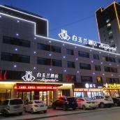 白玉蘭酒店(聊城開發區振華購物中心店)