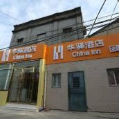 華驛酒店(北京前門珠市口地鐵站店)(原環球賓館)