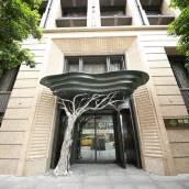 台北阿樹國際旅店