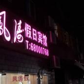 上海鳳濤假日賓館