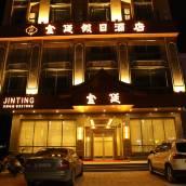 海豐金廷假日酒店