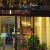 渭南蒲城心悅客棧