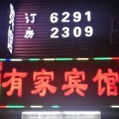 北京有家賓館