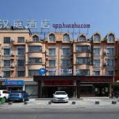 漢庭酒店(上海九亭大街店)