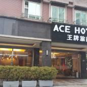 王牌旅館 (原邑採商旅)