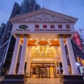 維雅納酒店(西安高鐵北站店)