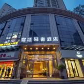 宿適輕奢酒店(上海長壽路地鐵站店)