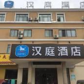漢庭酒店(上海惠南禹洲商業廣場店)