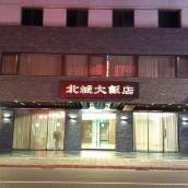 台北北城大飯店