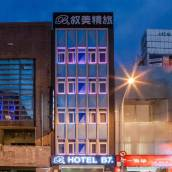 台北總統府敘美精品旅店