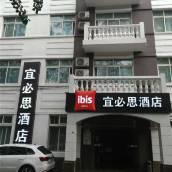 宜必思酒店(北京三里屯團結湖店)