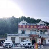 嶽西山村農家樂
