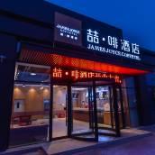 喆啡酒店(北京歡樂谷垡頭地鐵站店)
