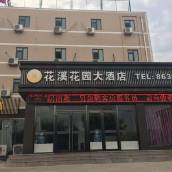 花溪花園酒店(青島花溪壹品店)