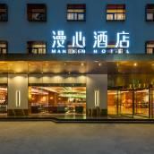 漫心西安鐘樓酒店