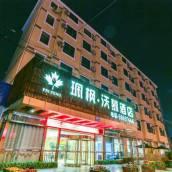 上海珮楓·沃慕酒店(原瀚森假日酒店)