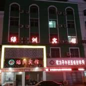 興國綠洲賓館