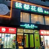 北京錦都花園酒店