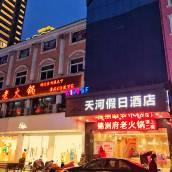 蘇州天河假日酒店
