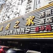 北京金泰之家通華苑飯店