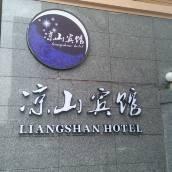 成都涼山賓館(原邛海花月酒店)