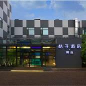 桔子酒店·精選(北京天寧寺店)