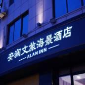 安瀾文旅海景酒店(青島太平路店)(原海灣風尚酒店)